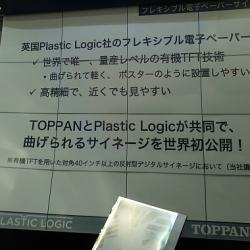 Elastyczny papier elektroniczny