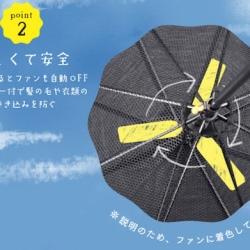 Parasol z wentylatorem